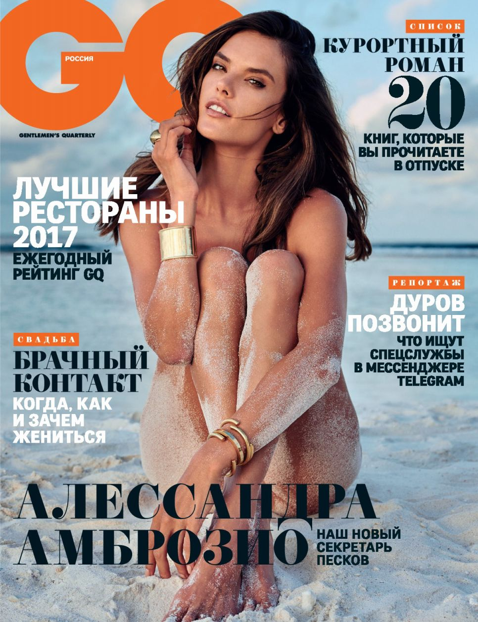 Alessandra Ambrosio in GQ Magazine, Russia - August 2017